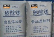 供应食品级碳酸镁批发