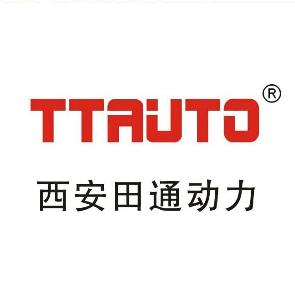 西安田通汽车零部件公司