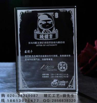 广州水晶授权牌图片/广州水晶授权牌样板图 (3)