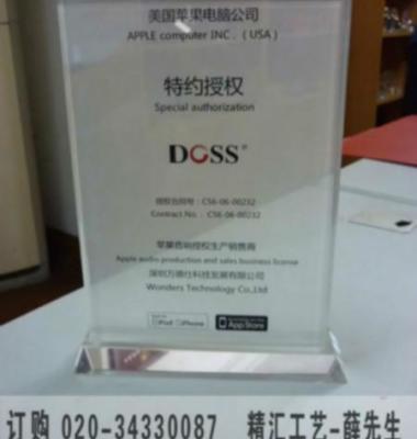 广州水晶授权牌定做图片/广州水晶授权牌定做样板图 (4)