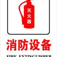 供应消防设备