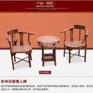 古典中式情人椅三件套组合雕刻阳台图片