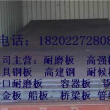 欢迎新老客户订购16Mng压力容器板化学成分