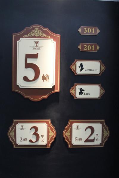 杭州标识标牌科室牌门牌部门牌