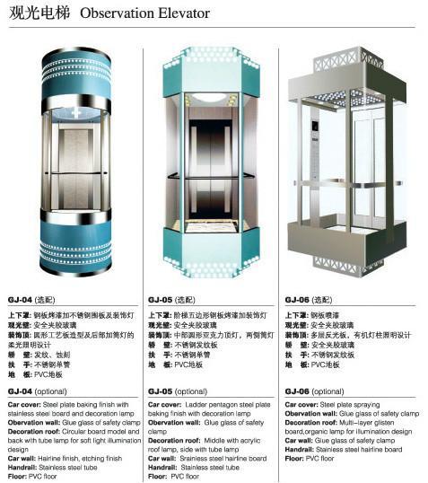 供应观光电梯安装