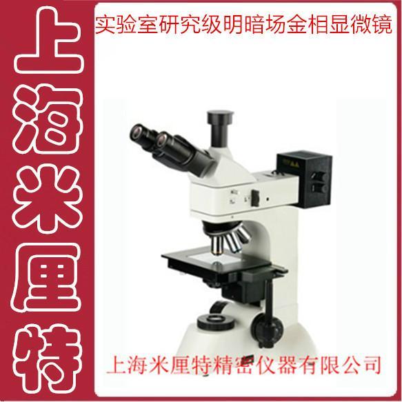 供应明暗场金相显微镜-实验室金相显微镜_研究级金相显微镜-厂家直销
