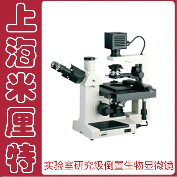 供应倒置生物显微镜-高品质显微镜-研究级生物显微镜-高端显微镜