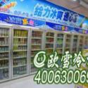 四川乐山超市饮料柜图片