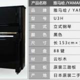 供应日本原装进口雅马哈U3H钢琴