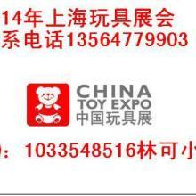 供应2014年上海玩具展国际毛绒玩具展批发