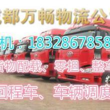 供应成都到深圳物流专线公司货运部批发