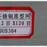 供应席型网规格报价,席型网规格图片,江苏席型网规格用途