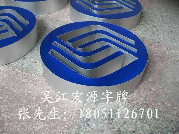 供应苏州树脂字制作流程 苏州树脂字制作工艺中国优质供货商 苏州,