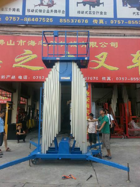 200kg双桅铝合金升降机 移动液压升降机  安全升降平台