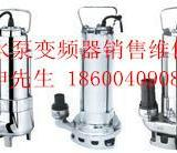 供应北京丹麦格兰富污水泵销售维修格兰富污水泵报价