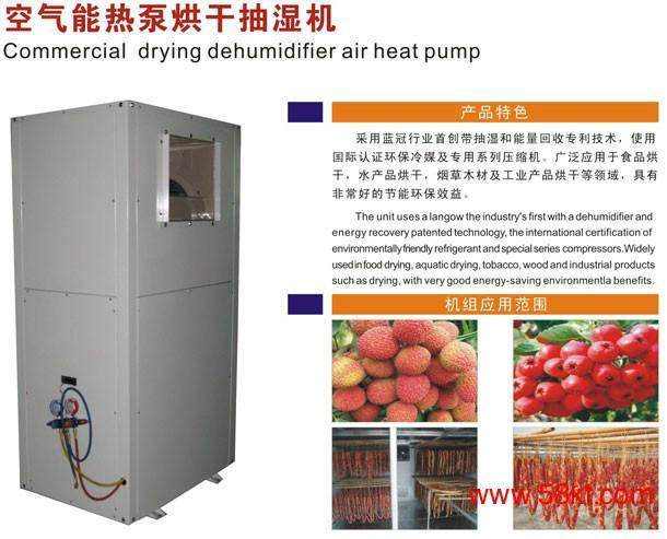 供应适用各种农副产品干燥用热泵烘干机