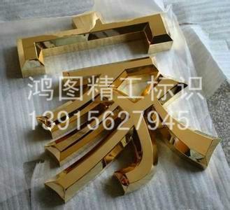 钛金字/精工电镀钛金字/不锈钢字销售