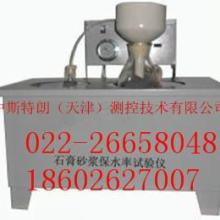 供应石膏砂浆保水率测定仪石膏砂浆保水率测定仪价格批发