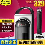 供应艾美特电风扇塔扇遥控FTW36R无叶扇批发