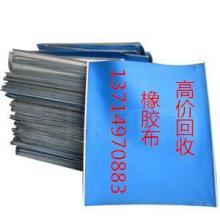 供应深圳废橡胶布回收