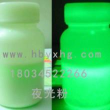 供应夜光粉-树脂夜光粉-油性夜光粉