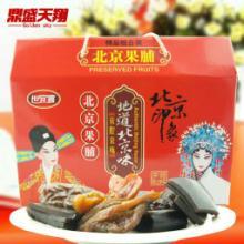老北京特产大礼包蜜饯果铺干混装零食品礼盒批发