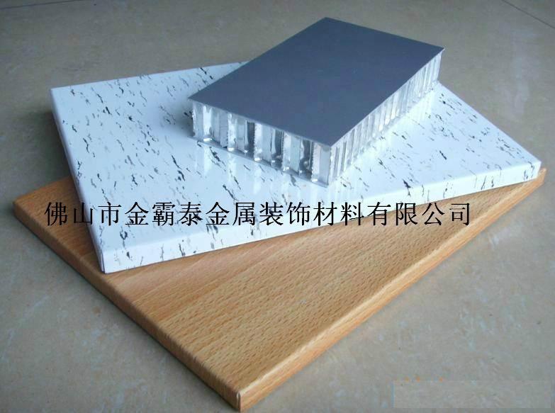 供应木纹蜂窝板