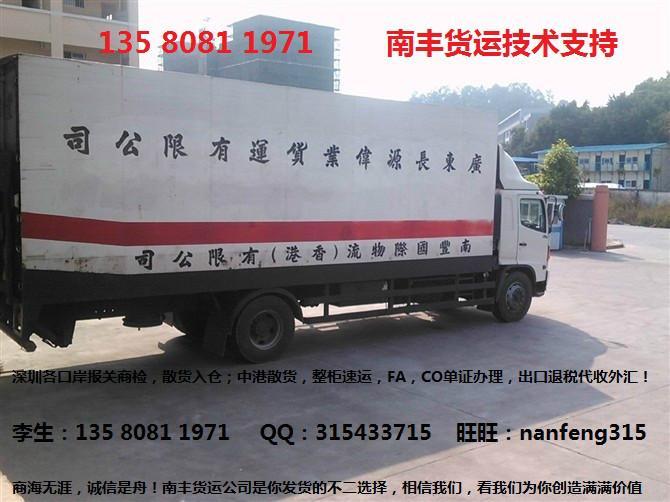 供应南丰物流香港拖车报关吨车过香港东莞到香港最好的货代公司