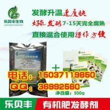 供应生物有机肥发酵剂批发