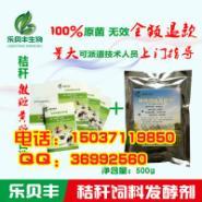 秸秆微贮发酵剂EM菌种秸秆发酵剂图片