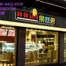 广东广州特色冷饮店加盟冰淇淋做法大全图片