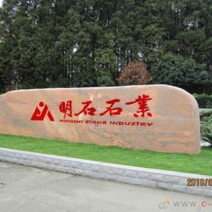 哪里有晚霞红假山景观石假山卖图片