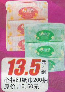 心相印优选12卫生纸 心相印优选12卷卫生纸 心相印优选1卫生纸图片