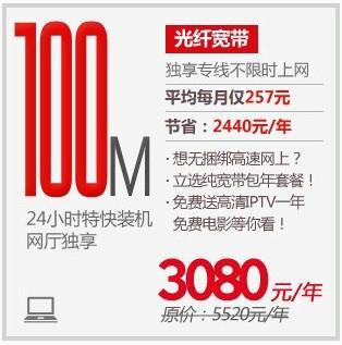 【白云区中国电信100M专线宽带光纤图片大全