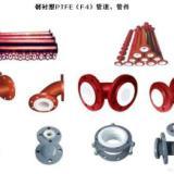 钢衬四氟管 衬氟管道 衬氟管件 钢衬F4管件 钢衬PTFE 钢衬四氟管生产厂家价格