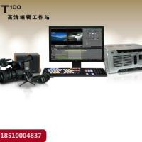 供应EVT100高清非编工作站后期非线性编辑制作系统