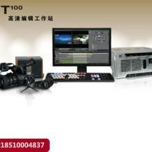供应传奇雷鸣EVT100非线性编辑系统