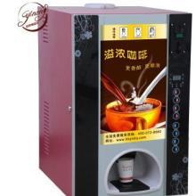 供应商用投币咖啡机奶茶机饮料机