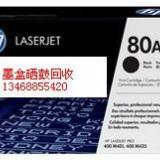 西安万源墨盒回收13468855420