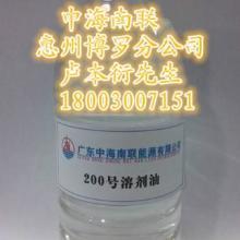 供应茂名石化200号溶剂油—涂料溶剂油