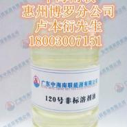 120号非标溶剂油图片
