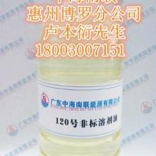 供应茂名石化120号非标溶剂油—橡胶溶剂油—工业庚烷—白电油批发