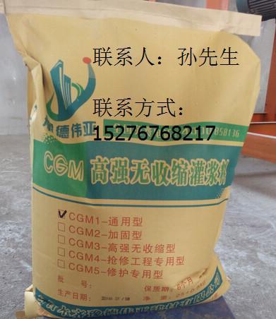 供应昌吉灌浆料质量好的厂家图片