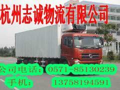 供应杭州到大柳塔货运公司,运输专线,物流专线,托运公司