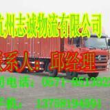 供应杭州到福建福安物流公司,货运运输,13758194591