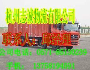 浙江杭州到内蒙古包头托运专线公司图片
