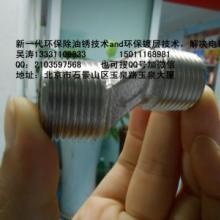 供应金属表面处理合金催化液