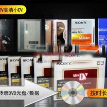 供应老式录像带VHS录像带  hi8 d8 v8老式录像带转dvd光