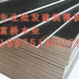 供应常德建筑模板 常德建筑模板价格 常德建筑模板规格