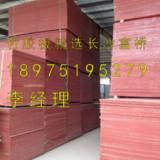 供应衡阳建筑模板 衡阳建筑模板价格 供应衡阳建筑模板
